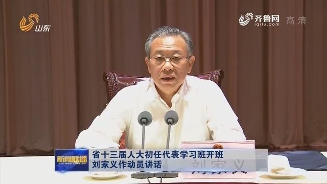 省十三届人大初任代表学习班开班 刘家义作动员讲话
