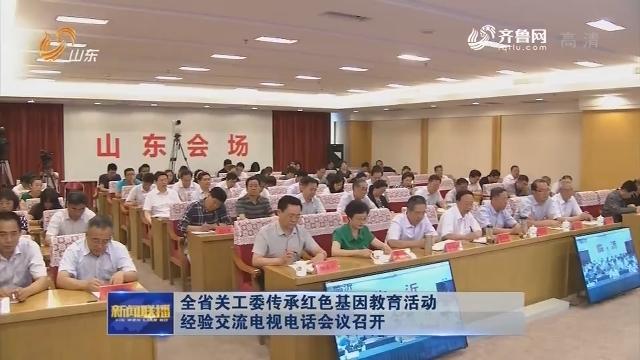全省关工委传承红色基因教育活动经验交流电视电话会议召开