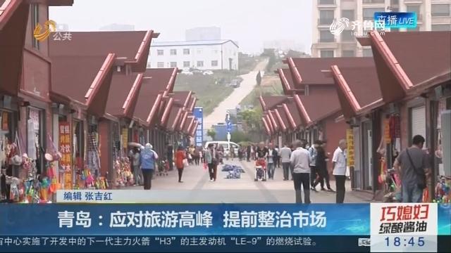 青岛:应对旅游高峰 提前整治市场