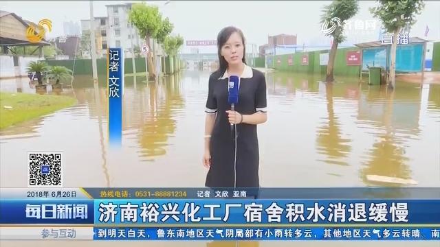 济南裕兴化工厂宿舍积水消退缓慢