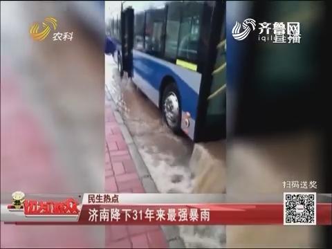 民生热点:济南降下31年来最强暴雨