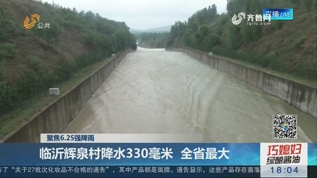【聚焦6.25强降雨】临沂辉泉村降水330毫米 全省最大