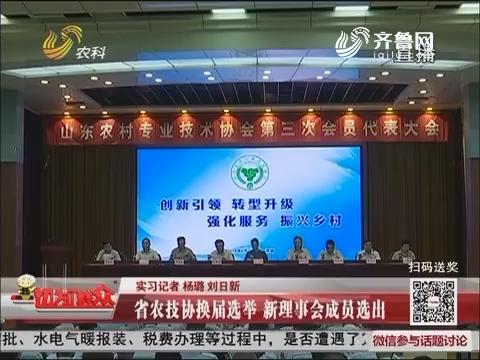 省农技协换届选举 新理事会成员选出