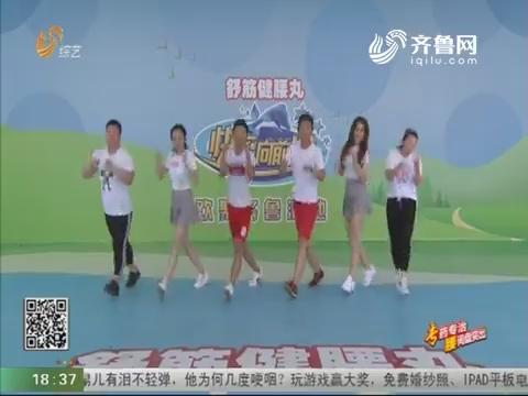 20180626《快乐向前冲》:临沂广场舞团队热情开跳 大学生展示高水平竞技健美操
