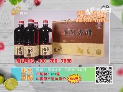 20180626《中国原产递》:枣米香醋