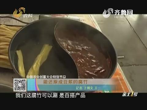 【中国农业创富大会特别节目】能还原成豆浆的腐竹