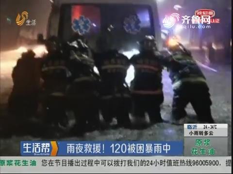 淄博:雨中救援!120被困暴雨中
