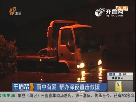 济南:雨中有爱 帮办深夜直击救援