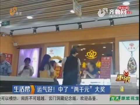 """【重磅】烟台:运气好!中了""""两千元""""大奖"""