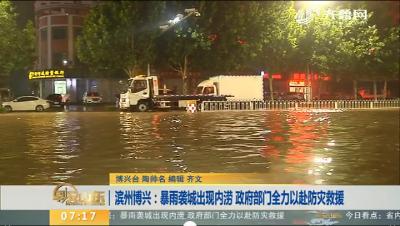 滨州博兴:暴雨袭城出现内涝 政府部门全力以赴防灾救援