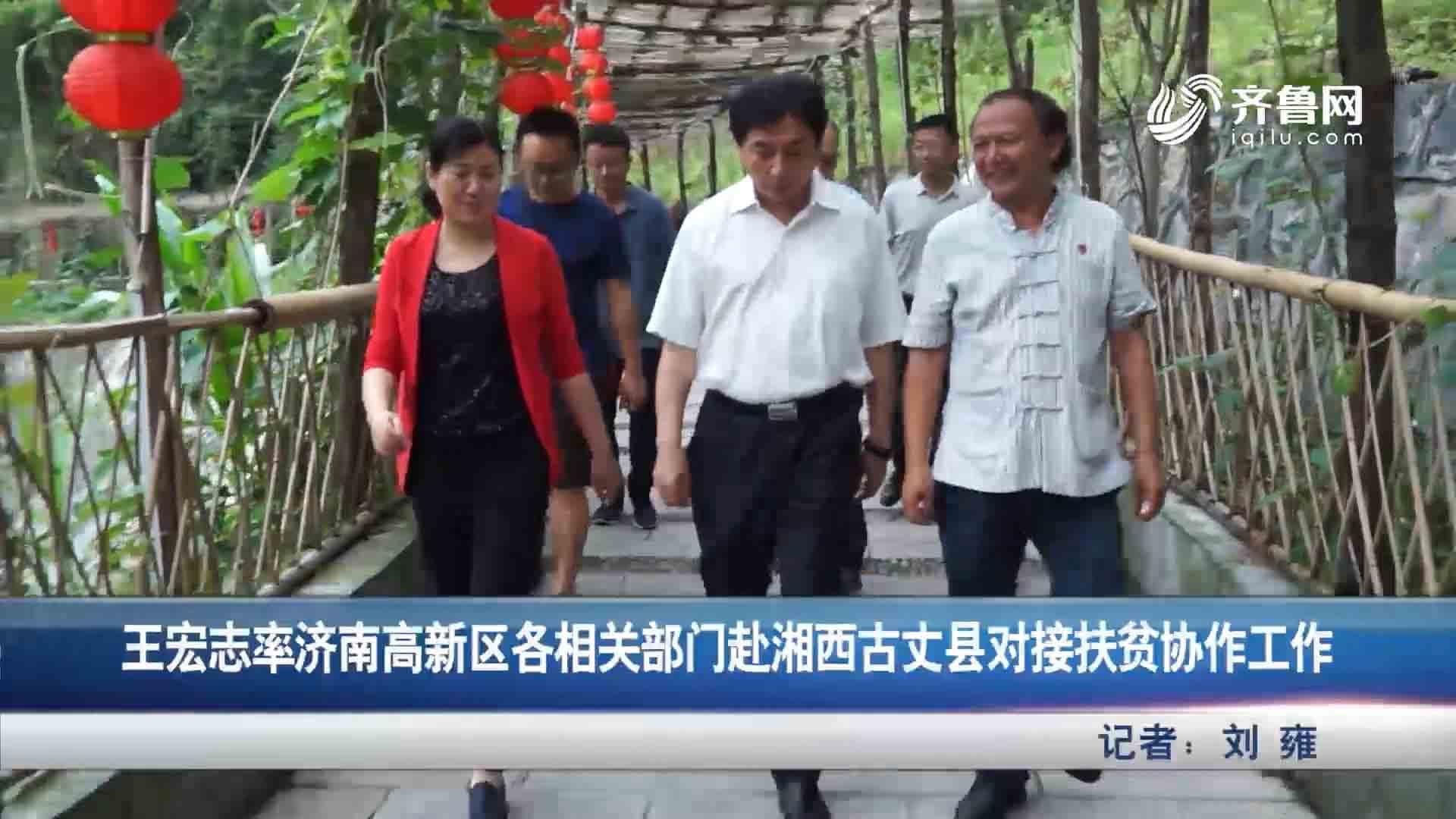 济南高新区各部门赴湘西古丈县对接扶贫