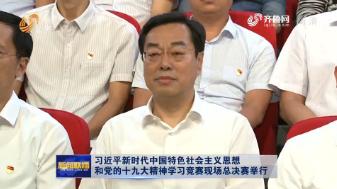 习近平新时代中国特色社会主义思想和党的十九大精神学习竞赛现场总决赛举行