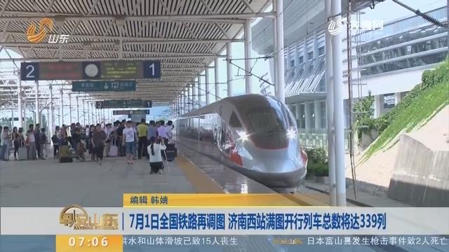 7月1日全国铁路再调图 济南西站满图开行列车总数将达339列