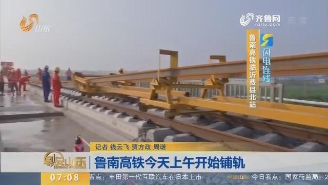 【闪电连线】鲁南高铁6月27日上午开始铺轨