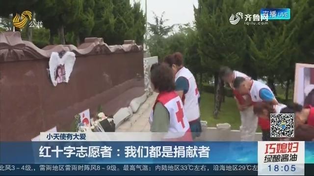 【小天使有大爱】九月追思会6月27日举行 青岛市民自发来纪念