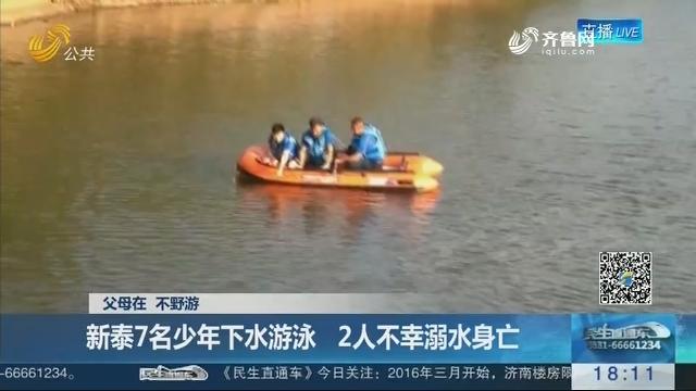 【父母在 不野游】新泰7名少年下水游泳 2人不幸溺水身亡