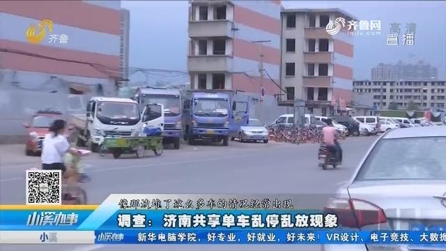 调查:济南共享单车乱停乱放现象
