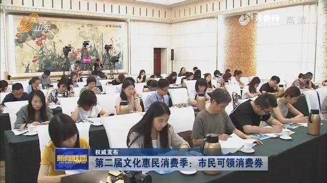 【权威发布】第二届文化惠民消费季:市民可领消费券