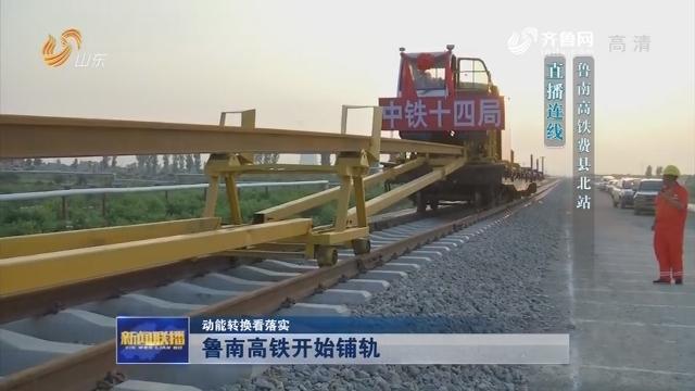 【动能转换看落实】直播连线:鲁南高铁开始铺轨