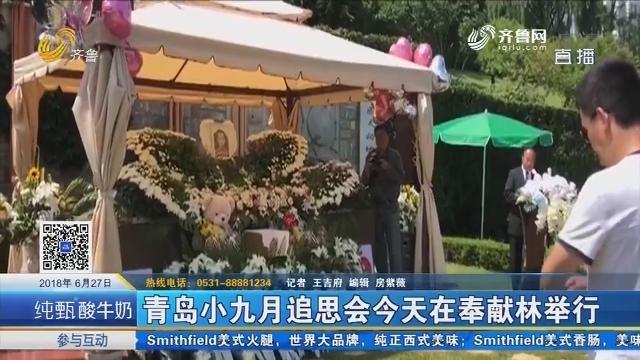 青岛小九月追思会6月27日在奉献林举行