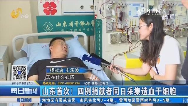 山东首次!四例捐献者同日采集造血干细胞