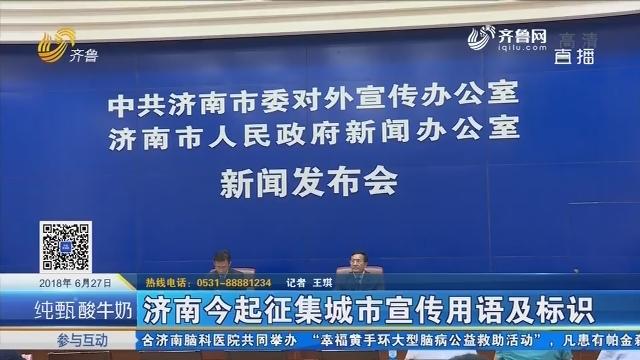 济南6月27日起征集城市宣传用语及标识