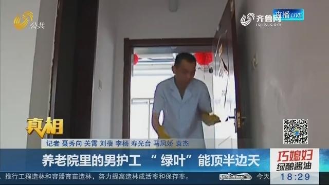 """【真相】潍坊:养老院里的男护工 """"绿叶""""能顶半边天"""