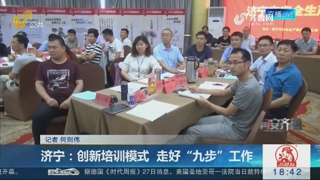 """【问安齐鲁】济宁:创新培训模式 走好""""九步""""工作"""