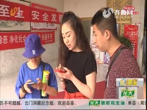 济南:原定出国游 突然被取消?