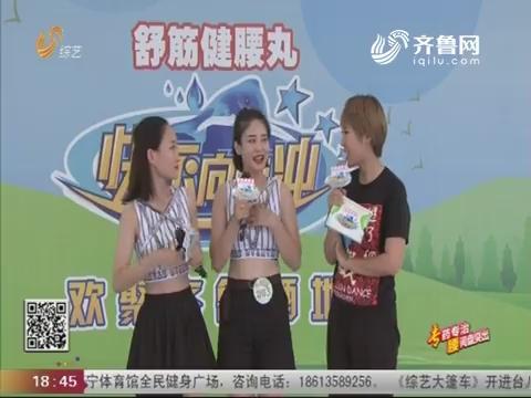 20180627《快乐向前冲》:双胞胎赛场热舞 谁是真的双胞胎