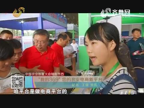 """【中国农业创富大会特别节目】""""我的369""""您的农业电商新平台"""