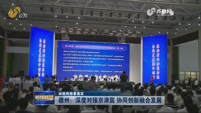 【动能转换看落实】德州:深度对接京津冀 协同创新融合发展
