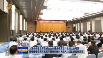 上海合作组织青岛峰会山东服务保障工作总结大会召开 乘着峰会东风再出发不断开创新时代现代化强省建设新局面