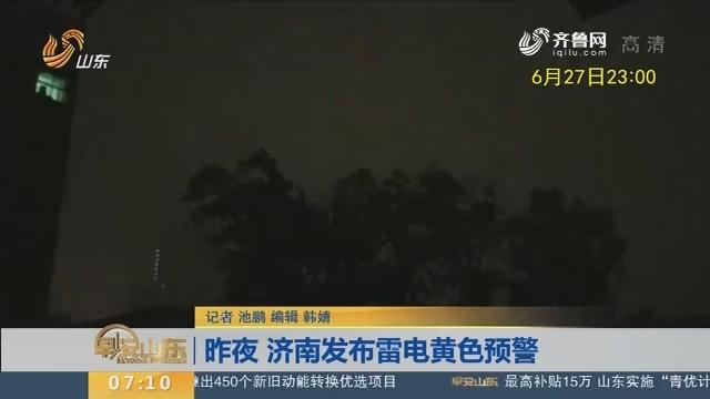 【闪电新闻排行榜】27日晚 济南发布雷电黄色预警