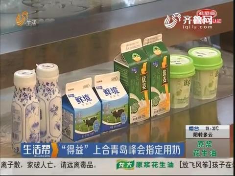 """""""得益""""上合青岛峰会指定用奶"""