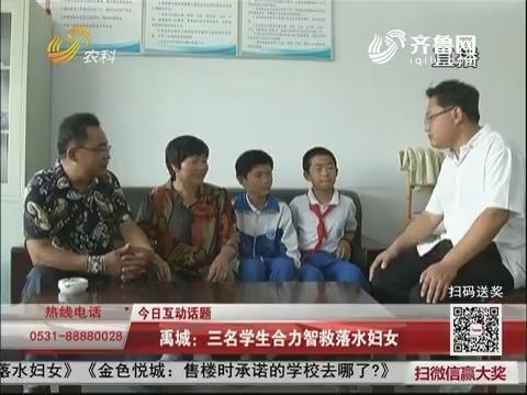 【今日互动话题】禹城:三名学生合力智救落水妇女