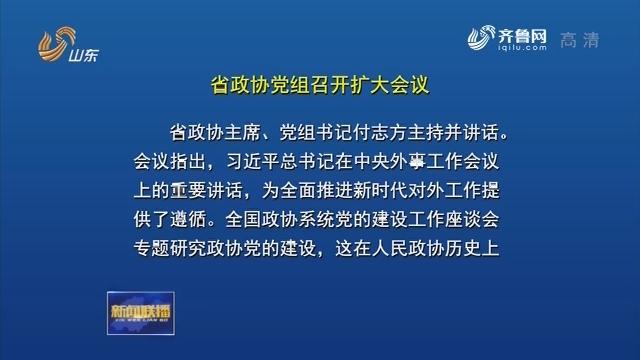 省政協黨組召開擴大會議