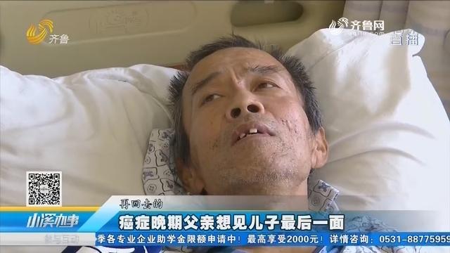 济南:癌症晚期父亲想见儿子最后一面