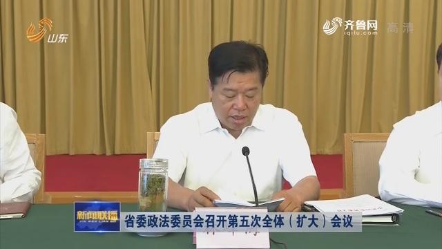 省委政法委员会召开第五次全体(扩大)会议