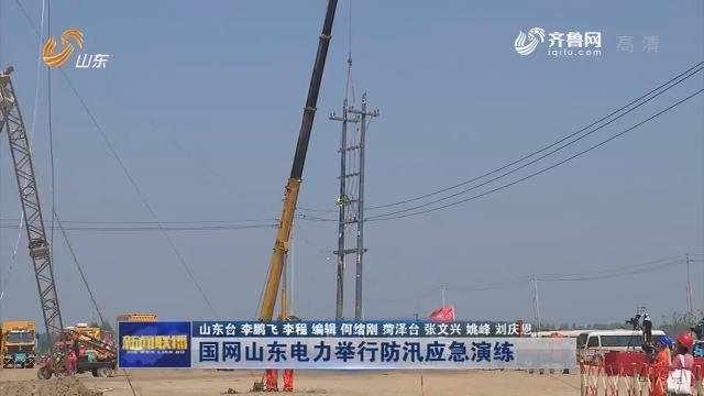 国网山东电力举行防汛应急演练