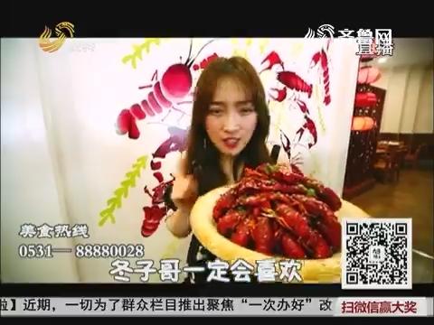 大寻味:武汉味道小龙虾棒棒的!