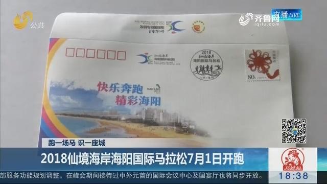 【跑一场马 识一座城】2018仙境海岸海阳国际马拉松7月1日开跑