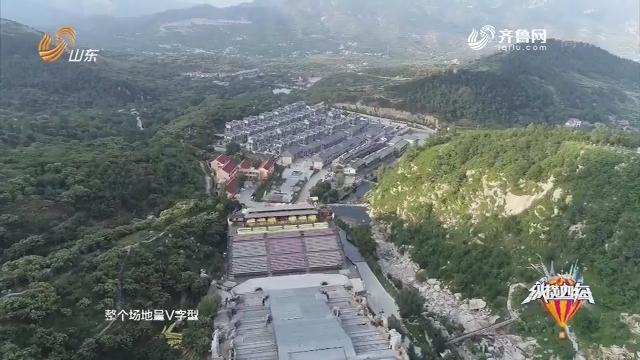 20180628《纵横四海》:浓情齐鲁 巍峨泰山