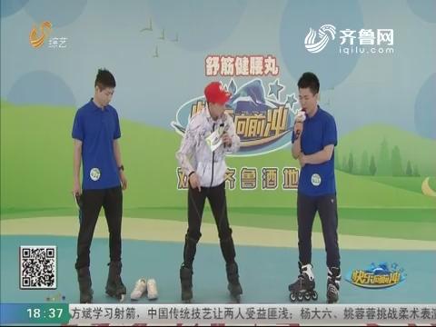 20180628《快乐向前冲》:快冲兄弟才艺大PK  轮滑飞人获冠军