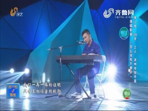 20180628《我是大明星》:一曲简简单单的《一生有你》 为何会唱哭田老师