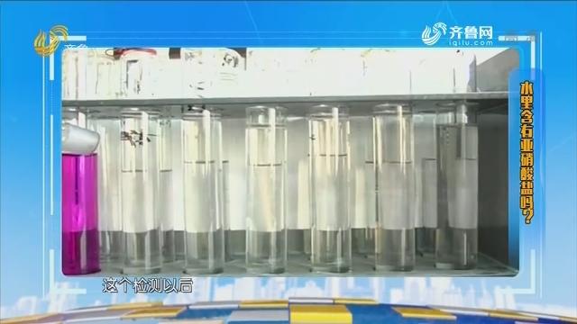 2018年06月28日《生活大调查》:水里含有亚硝酸盐吗?