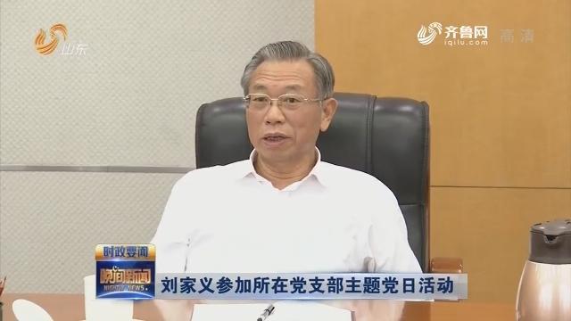 【时政要闻】刘家义参加所在党支部主题党日活动
