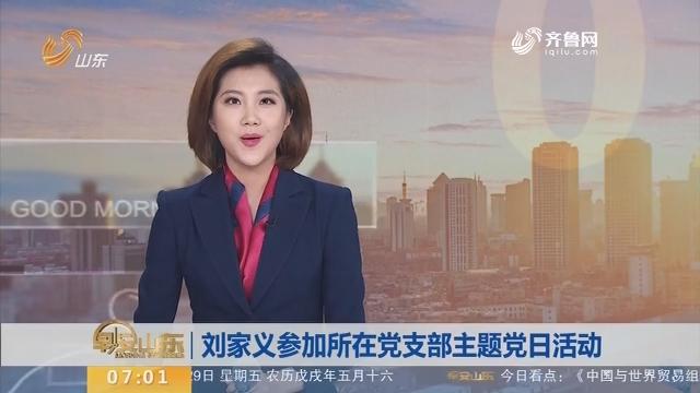 刘家义参加所在党支部主题党日活动