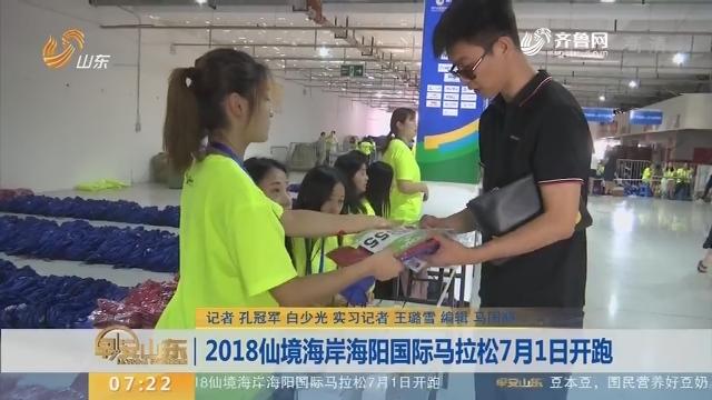 2018仙境海岸海阳国际马拉松7月1日开跑