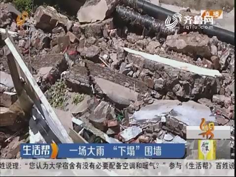 """淄博:一场大雨 """"下塌""""围墙"""
